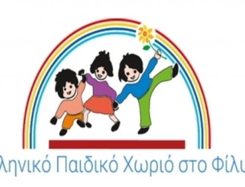 HELP REQUEST FOR THE GREEK CHILDREN'S VILLAGE