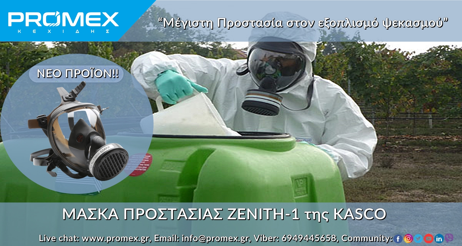 PROTECTION SOLUTIONS IN SPRAYING EQUIPMENT